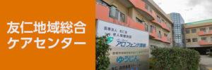 友仁地域総合ケアセンター