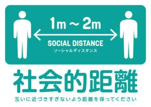 社会的距離に関心持って!!