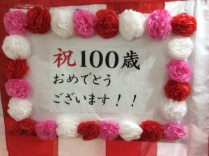 ✨祝100歳✨